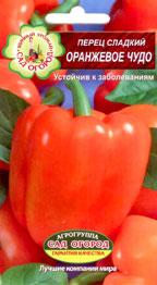 pepper_orange