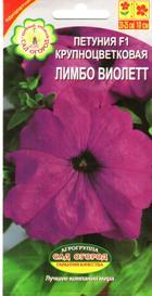 limbo_violett_1